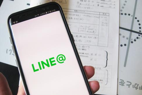 LINEを使用しマンツーマンで状況報告とアドバイス